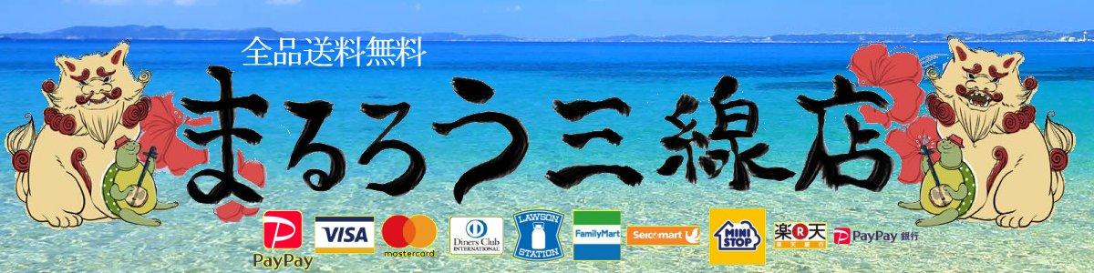 沖縄三線用品を格安販売しています-まるろう三線本店-