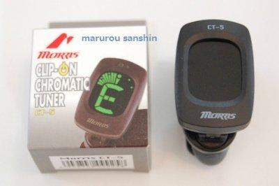 MORRIS クリップチューナー 【ボタン操作不要】