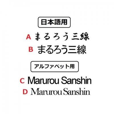<img class='new_mark_img1' src='https://img.shop-pro.jp/img/new/icons14.gif' style='border:none;display:inline;margin:0px;padding:0px;width:auto;' />名入れ《三板・パーランクー専用》