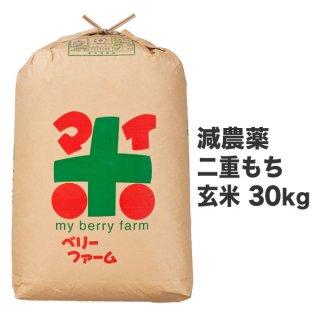 減農薬羽二重もち 玄米 30kg
