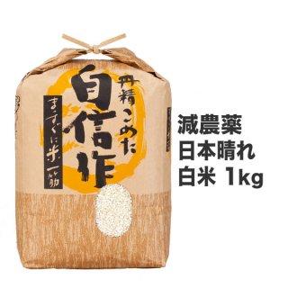 減農薬日本晴れ 白米 1kg