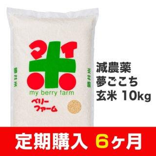 【定期購入6ヶ月分】減農薬夢ごこち 玄米 10kg