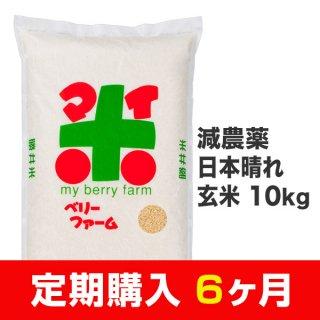 【定期購入6ヶ月分】減農薬日本晴れ 玄米 10kg