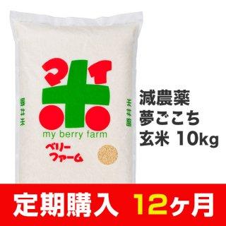 【定期購入12ヶ月分】減農薬夢ごこち 玄米 10kg