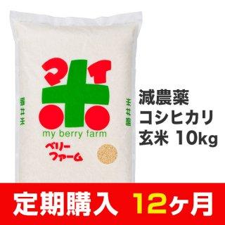 【定期購入12ヶ月分】減農薬コシヒカリ 玄米 10kg