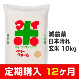 【定期購入12ヶ月分】減農薬日本晴れ 玄米 10kg