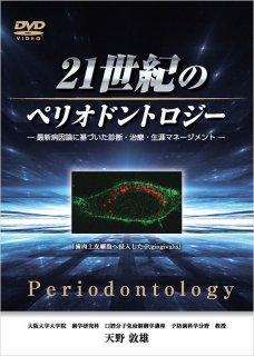 21世紀のペリオドントロジー<br>〜最新病因論に基づいた診断・治療・生涯マネージメント〜