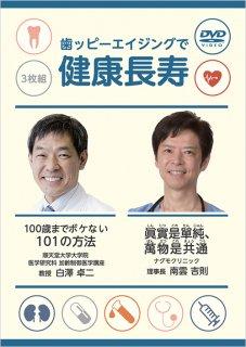 歯ッピーエイジングで健康長寿<br>「100歳までボケない101の方法」「眞實是單純、萬物是共通」