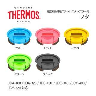 サーモス [THERMOS] 真空断熱構造ステンレスタンブラー用フタ