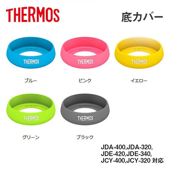 サーモス [THERMOS] 真空断熱構造ステンレスタンブラー用底カバー