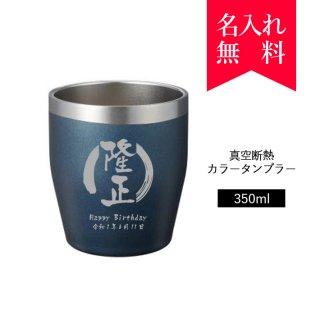 真空断熱構造ステンレスカラータンブラー 350ml(カラー:ネイビー)[008-091]