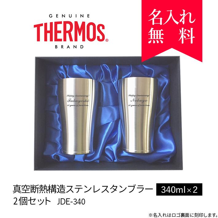 【ペア】サーモス [THERMOS] 真空断熱構造ステンレスタンブラー 340ml [JDE-340] 2個セット (布貼り箱入り) [008-051]