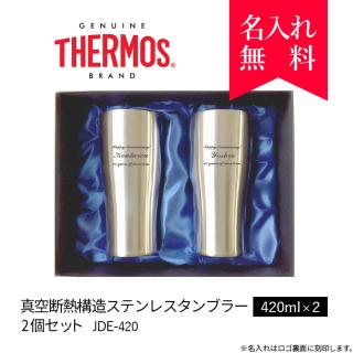 【ペア】サーモス [THERMOS] 真空断熱構造ステンレスタンブラー 420ml [JDE-420] 2個セット (布貼り箱入り) [008-043]