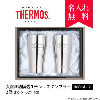 【ペア】サーモス [THERMOS] 真空断熱構造ステンレスタンブラー 400ml [JCY-400] 2個セット (布貼り箱入り) [008-026]