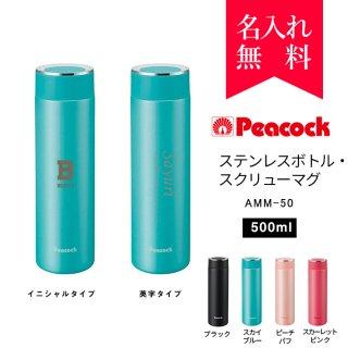 【イニシャル・英字名入れ】ピーコック [Peacock] ステンレスボトル・スクリューマグ 500ml [AMM-50] (カラー:スカイブルー) [008-107]