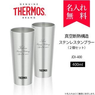 【ペア】サーモス [THERMOS] 真空断熱構造ステンレスタンブラー 400ml [JDI-400] 2個セット [008-133]