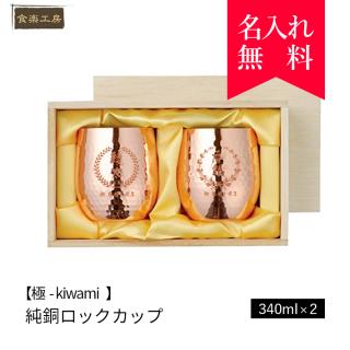 【ペア】食楽工房【極-kiwami】純銅ロックカップ 340ml 2個セット [008-121]