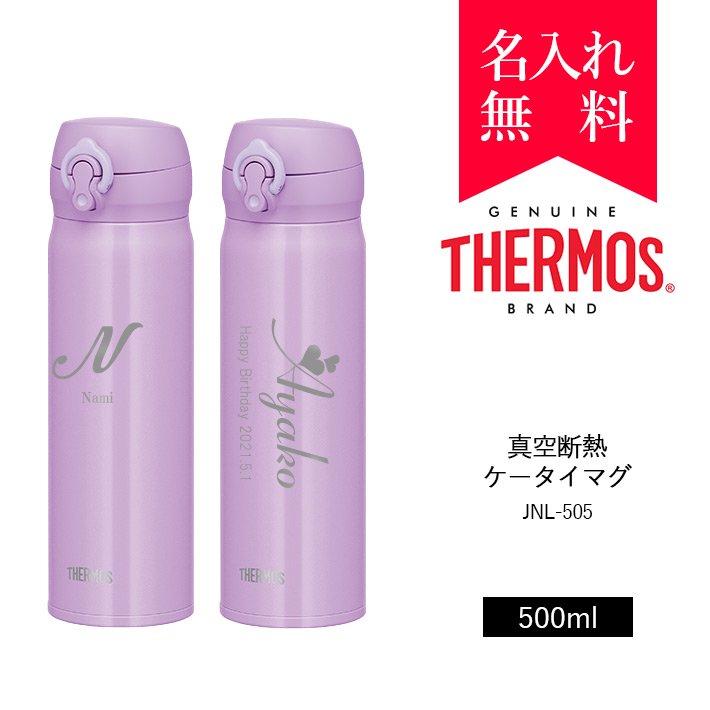 【イニシャル・英字名入れ】サーモス[THERMOS]真空断熱ケータイマグ 500ml [JNL-504]超軽量タイプ(カラー:ピンク)[008-112-2]