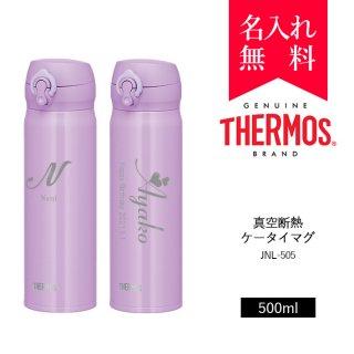 【イニシャル・英字名入れ】サーモス[THERMOS]真空断熱ケータイマグ 500ml [JNL-505]超軽量タイプ(カラー:ラベンダー)[008-112-2]