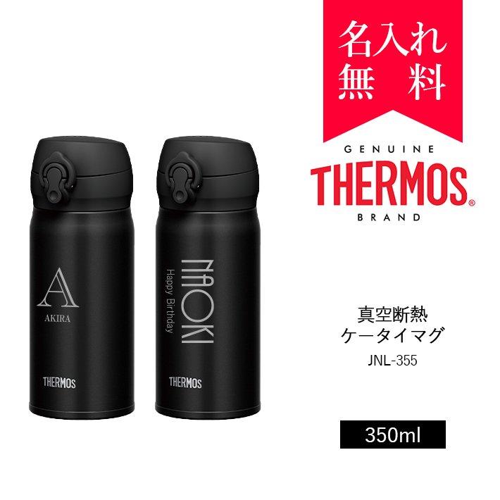 【イニシャル・英字名入れ】サーモス[THERMOS]真空断熱ケータイマグ 350ml [JNL-354] 超軽量タイプ(カラー:パールブラック)[008-109-2]