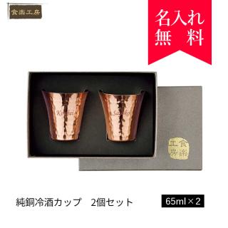 【ペア】食楽工房 純銅冷酒カップ 2個セット 65ml [008-123]