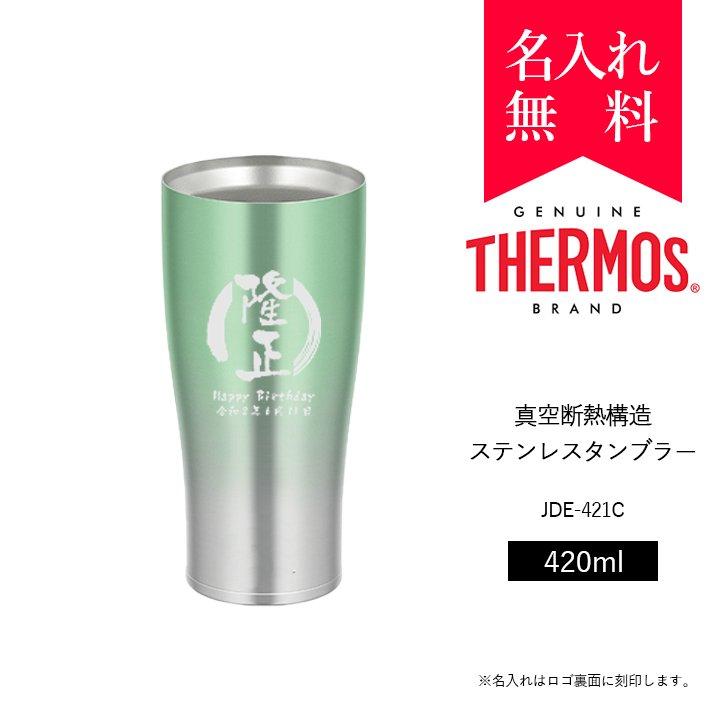 サーモス [THERMOS] 真空断熱構造ステンレスタンブラー 420ml JDE-421C (カラー:グリーンフェード)[008-202]