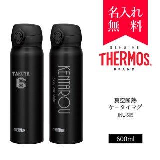 【イニシャル・英字名入れ】サーモス [THERMOS] 真空断熱ケータイマグ 600ml [JNL-605] 超軽量タイプ (カラー:ディープブラック) [008-192]