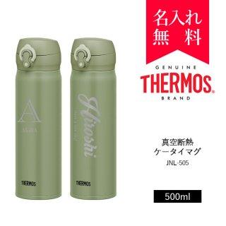 【イニシャル・英字名入れ】サーモス [THERMOS] 真空断熱ケータイマグ 500ml [JNL-505] 超軽量タイプ (カラー:カーキ) [008-112-2]