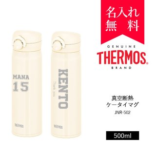 【イニシャル・英字名入れ】サーモス [THERMOS] 真空断熱ケータイマグ 500ml [JNR-502] 超軽量タイプ (カラー:ミルクホワイト) [008-114]