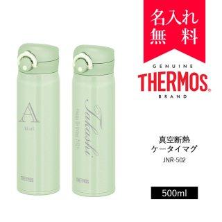 【イニシャル・英字名入れ】サーモス [THERMOS] 真空断熱ケータイマグ 500ml [JNR-501] 超軽量タイプ (カラー:アイスグリーン) [008-114]