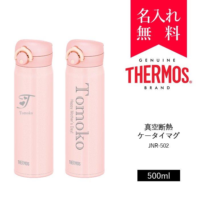 【イニシャル・英字名入れ】サーモス [THERMOS] 真空断熱ケータイマグ 500ml [JNR-501] 超軽量タイプ (カラー:ピンク) [008-114]