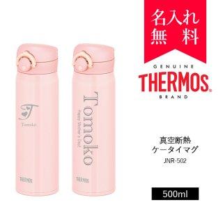 【イニシャル・英字名入れ】サーモス [THERMOS] 真空断熱ケータイマグ 500ml [JNR-502] 超軽量タイプ (カラー:シェルピンク) [008-114]