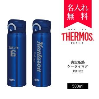 【イニシャル・英字名入れ】サーモス [THERMOS] 真空断熱ケータイマグ 500ml [JNR-501] 超軽量タイプ (カラー:マットブラック) [008-114]