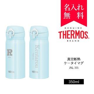 【イニシャル・英字名入れ】サーモス[THERMOS]真空断熱ケータイマグ 350ml [JNL-355] 超軽量タイプ(カラー:スノーブルー)[008-109-2]