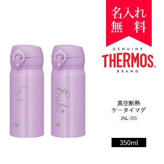 【イニシャル・英字名入れ】サーモス[THERMOS]真空断熱ケータイマグ 350ml [JNL-354] 超軽量タイプ(カラー:ライトピンク)[008-109-2]