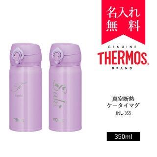 【イニシャル・英字名入れ】サーモス[THERMOS]真空断熱ケータイマグ 350ml [JNL-355] 超軽量タイプ(カラー:ラベンダー)[008-109-2]