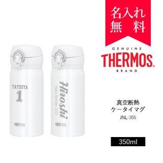 【イニシャル・英字名入れ】サーモス[THERMOS]真空断熱ケータイマグ 350ml [JNL-355] 超軽量タイプ(カラー:ホワイトグレー)[008-109-2]
