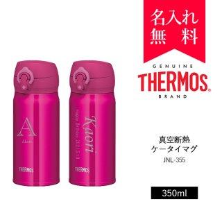 【イニシャル・英字名入れ】サーモス[THERMOS]真空断熱ケータイマグ 350ml [JNL-355] 超軽量タイプ(カラー:ローズレッド)[008-109-2]