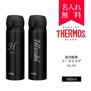 【イニシャル・英字名入れ】サーモス[THERMOS]真空断熱ケータイマグ 500ml [JNL-505]超軽量タイプ(カラー:ディープブラック)[008-112-2]
