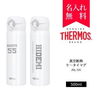 【イニシャル・英字名入れ】サーモス[THERMOS]真空断熱ケータイマグ 500ml [JNL-505]超軽量タイプ(カラー:ホワイトグレー)[008-112-2]