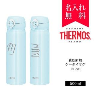【イニシャル・英字名入れ】サーモス[THERMOS]真空断熱ケータイマグ 500ml [JNL-505]超軽量タイプ(カラー:スノーブルー)[008-112-2]