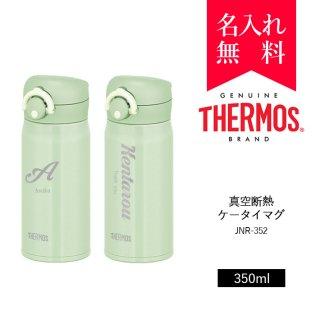 【イニシャル・英字名入れ】サーモス [THERMOS] 真空断熱ケータイマグ 350ml [JNR-351] 超軽量タイプ (カラー:アイスグリーン)[008-193]