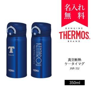 【イニシャル・英字名入れ】サーモス [THERMOS] 真空断熱ケータイマグ 350ml [JNR-351] 超軽量タイプ (カラー:マットブラック)[008-193]