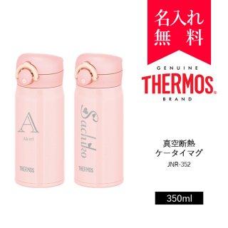 【イニシャル・英字名入れ】サーモス [THERMOS] 真空断熱ケータイマグ 350ml [JNR-351] 超軽量タイプ (カラー:ピンク)[008-193]