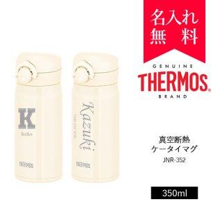 【イニシャル・英字名入れ】サーモス [THERMOS] 真空断熱ケータイマグ 350ml [JNR-351] 超軽量タイプ (カラー:マットホワイト)[008-193]