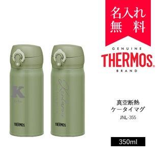 【イニシャル・英字名入れ】サーモス [THERMOS] 真空断熱ケータイマグ 350ml [JNR-351] 超軽量タイプ (カラー:パープル)[008-193]