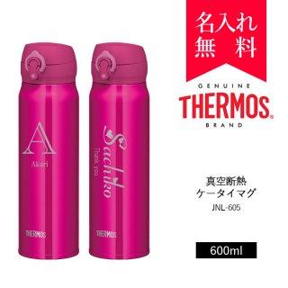 【イニシャル・英字名入れ】サーモス [THERMOS] 真空断熱ケータイマグ 600ml [JNL-604] 超軽量タイプ (カラー:メタリックレッド) [008-192]