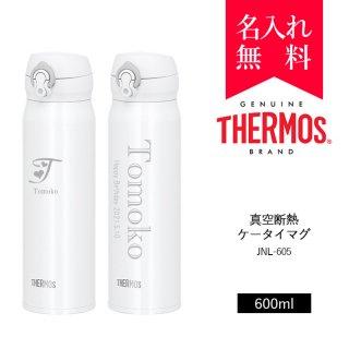【イニシャル・英字名入れ】サーモス [THERMOS] 真空断熱ケータイマグ 600ml [JNL-604] 超軽量タイプ (カラー:ネイビーピンク) [008-192]