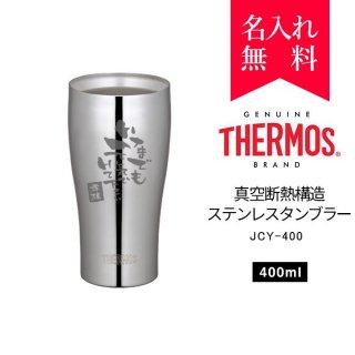 【筆文字タイプ】サーモス[THERMOS]真空断熱構造ステンレスタンブラー400ml [JCY-400] ミラータイプ [008-185]