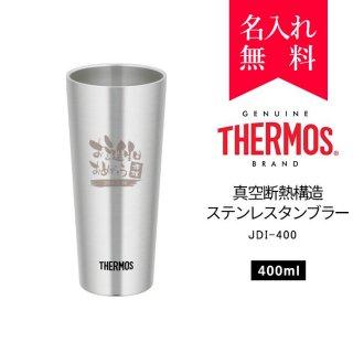 【筆文字タイプ】サーモス[THERMOS]真空断熱構造ステンレスタンブラー400ml [JDI-400] マットタイプ [008-183]